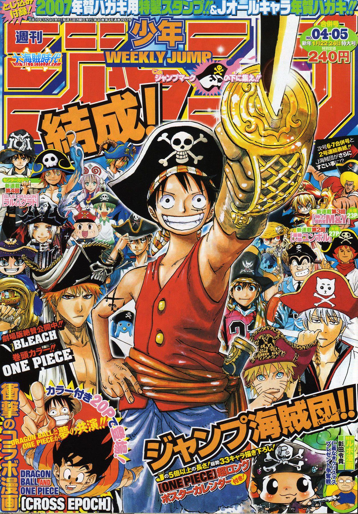 Giải thưởng Manga của tạp chí Shonen Jump