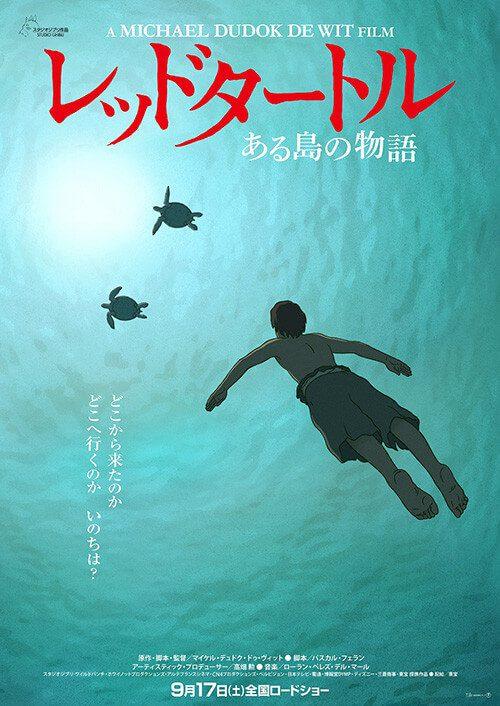 Phim hoạt hình The Red Turtle Oscars 2017