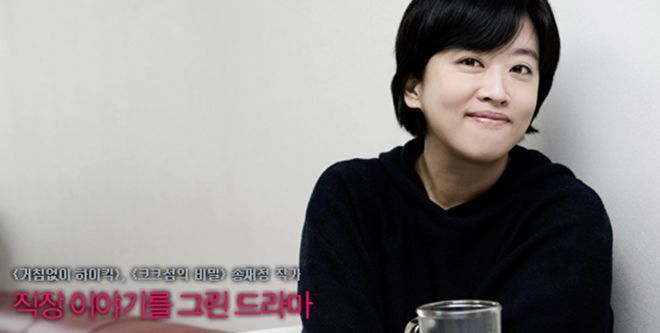 Biên kịch Song Jae Jung tác giả của nhiều bộ phim xuyên không lừng danh