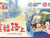 """Phim Hoạt Hình """"On Happiness Road"""" thắng lớn tại Tokyo Anime Award Festival"""