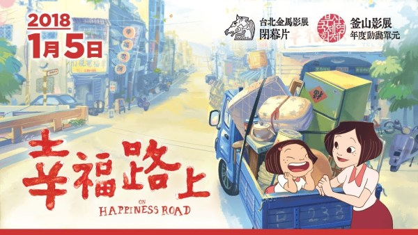On Happiness Road1