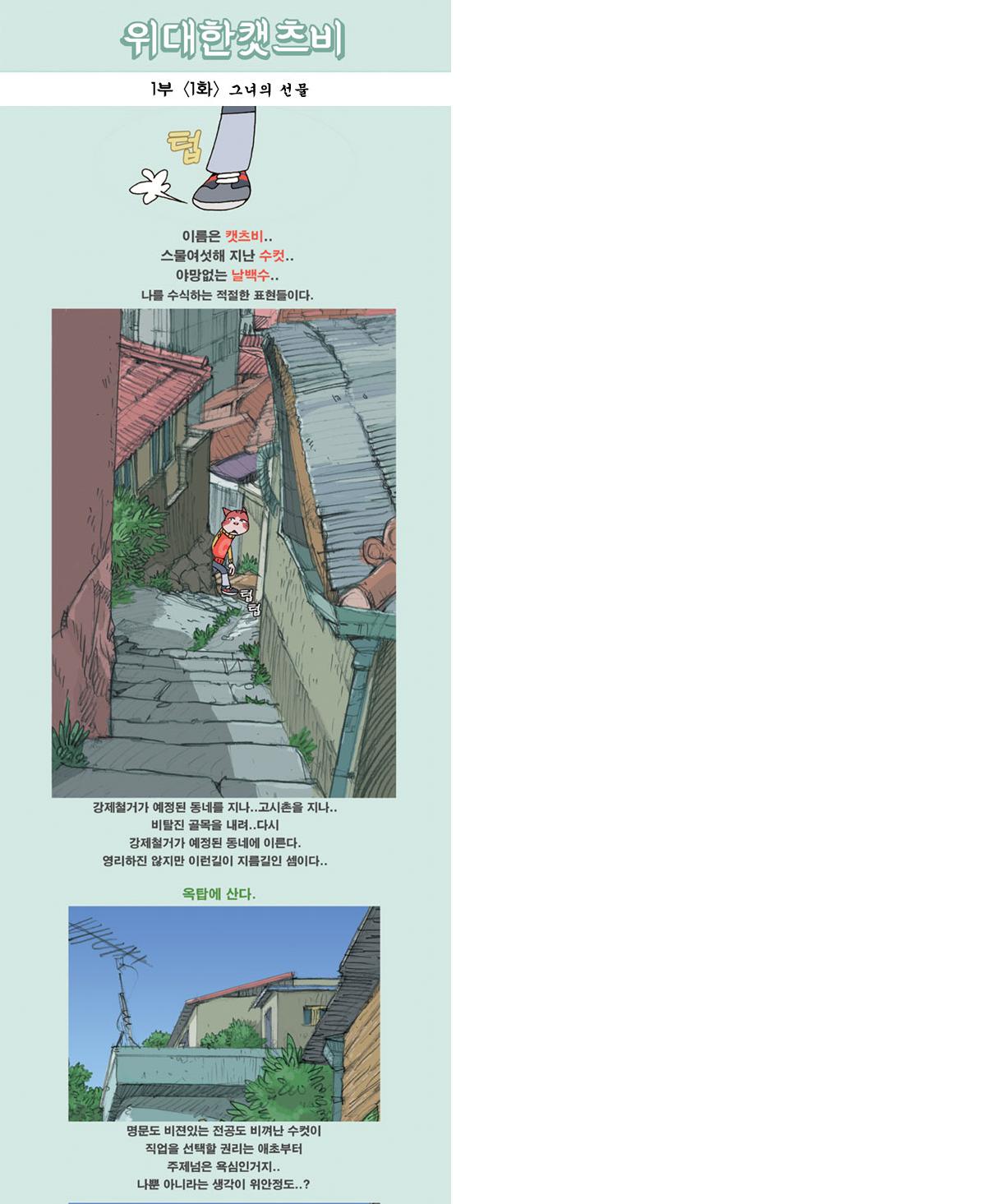 webtoon với bố cục dọc